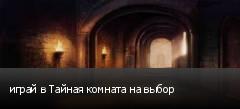 играй в Тайная комната на выбор