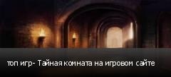 топ игр- Тайная комната на игровом сайте