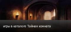 игры в каталоге Тайная комната