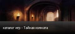 каталог игр - Тайная комната