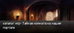 каталог игр- Тайная комната на нашем портале