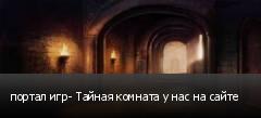 портал игр- Тайная комната у нас на сайте
