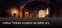 любые Тайная комната на сайте игр