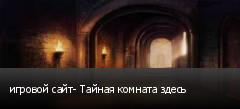 игровой сайт- Тайная комната здесь