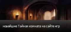новейшие Тайная комната на сайте игр