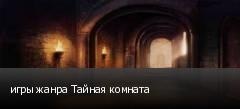 игры жанра Тайная комната