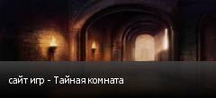 сайт игр - Тайная комната