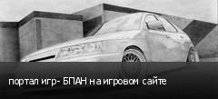 портал игр- БПАН на игровом сайте