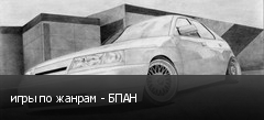игры по жанрам - БПАН