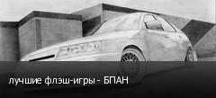 лучшие флэш-игры - БПАН
