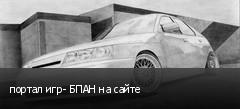 портал игр- БПАН на сайте