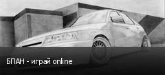 БПАН - играй online