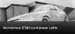 бесплатные БПАН на игровом сайте