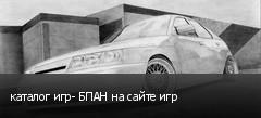 каталог игр- БПАН на сайте игр