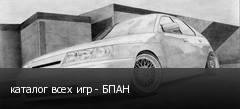каталог всех игр - БПАН