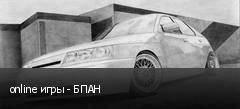 online игры - БПАН
