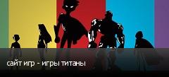 сайт игр - игры титаны