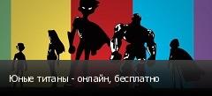 Юные титаны - онлайн, бесплатно