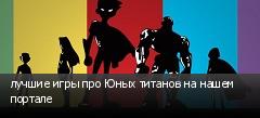 лучшие игры про Юных титанов на нашем портале