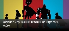 каталог игр- Юные титаны на игровом сайте