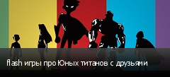 flash игры про Юных титанов с друзьями