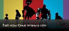 flash игры Юные титаны в сети
