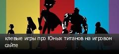 клевые игры про Юных титанов на игровом сайте