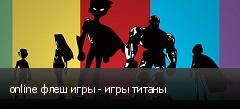 online флеш игры - игры титаны