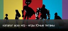 каталог всех игр - игры Юные титаны