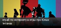 играй по интернету в игры про Юных титанов