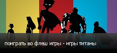 поиграть во флеш игры - игры титаны