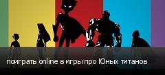 поиграть online в игры про Юных титанов