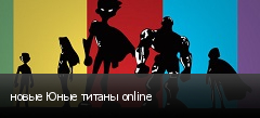 новые Юные титаны online