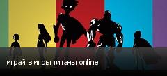 играй в игры титаны online
