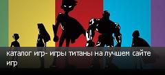каталог игр- игры титаны на лучшем сайте игр