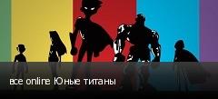 все online Юные титаны