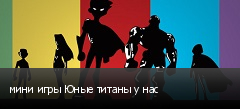 мини игры Юные титаны у нас