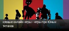 клевые онлайн игры - игры про Юных титанов