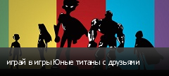 играй в игры Юные титаны с друзьями