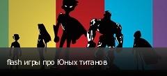flash игры про Юных титанов