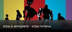 игры в интернете - игры титаны