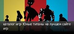 каталог игр- Юные титаны на лучшем сайте игр