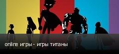 online игры - игры титаны
