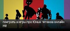 поиграть в игры про Юных титанов онлайн MR