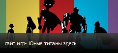 сайт игр- Юные титаны здесь