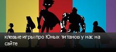 клевые игры про Юных титанов у нас на сайте