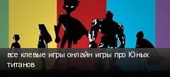 все клевые игры онлайн игры про Юных титанов