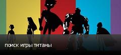 поиск игры титаны