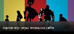 портал игр- игры титаны на сайте