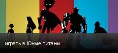 играть в Юные титаны